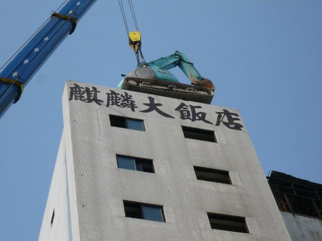 台北市麒麟飯店拆除