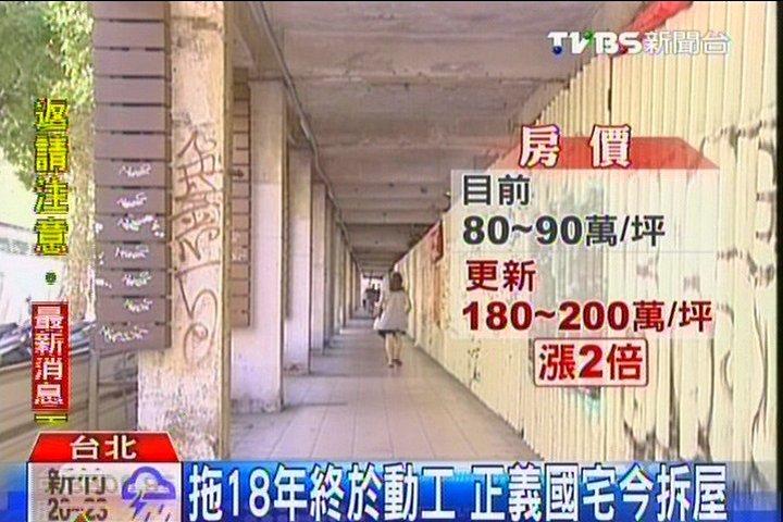 正義國宅拆除-1.jpg