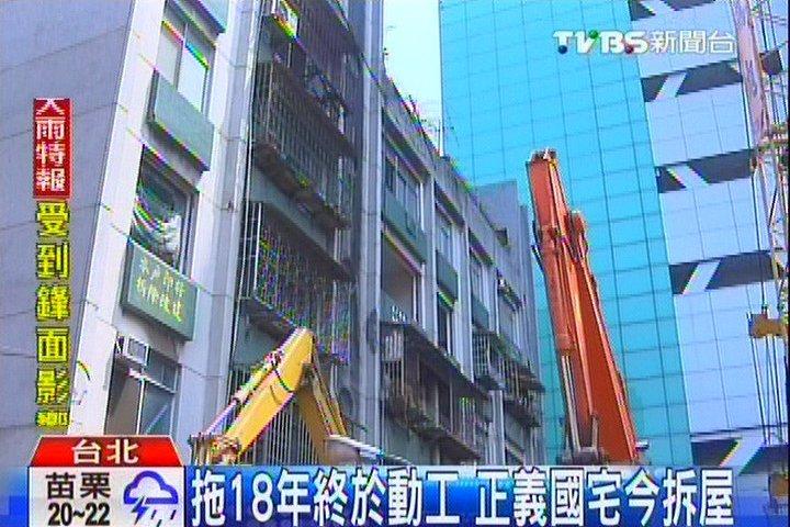 正義國宅拆除-2.jpg